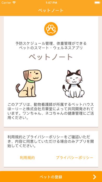 ペットの予防スケジュールと体重を管理 - ペットノートのおすすめ画像1