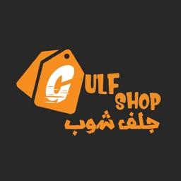 جلف شوب Gulf Shop