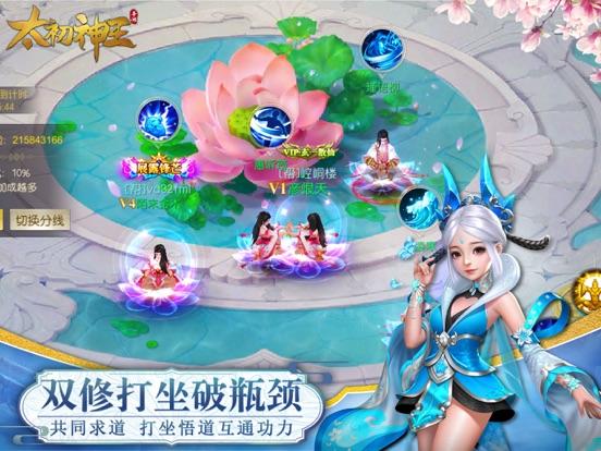 太初神王-精美时装RPG社交手游 screenshot #4