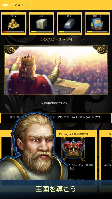 エンパイア 中世 - 「Age of Dynasties」のおすすめ画像2