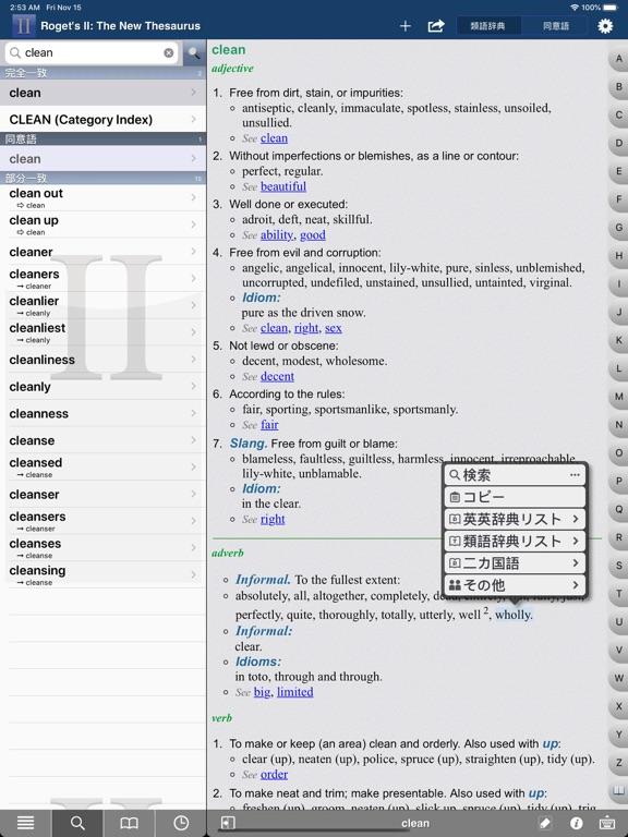 Roget's II: 新類語辞典のおすすめ画像2