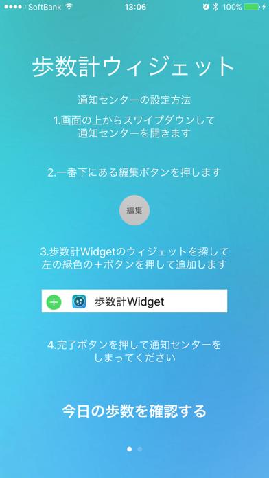 歩数計ウィジェットのおすすめ画像2