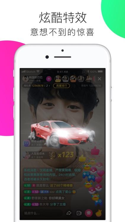 热猫直播-全民真人视频直播平台 screenshot-3