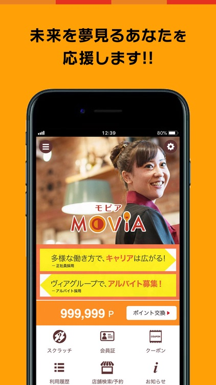 MOVIA(モビア)公式アプリ screenshot-6