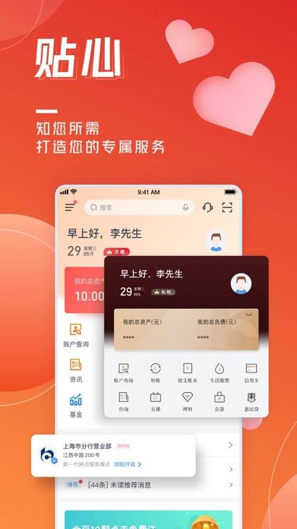 交通银行 screenshot-2
