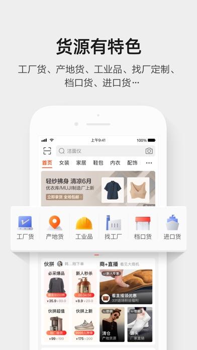 阿里巴巴(1688)-B2B手机拿货批发商城 Screenshot on iOS