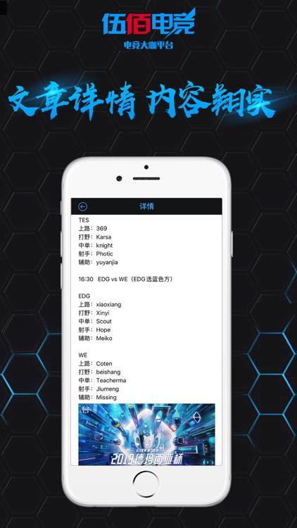 伍佰电竞-电竞大咖平台 screenshot-3