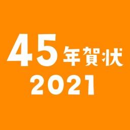 45年賀状2021