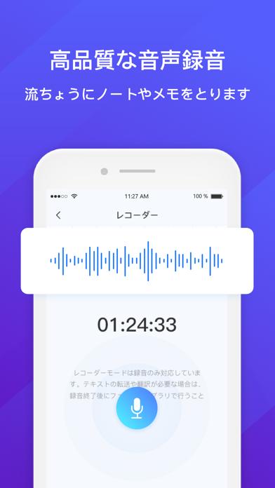 AudiotoText - ボイスレコーダーのスクリーンショット6