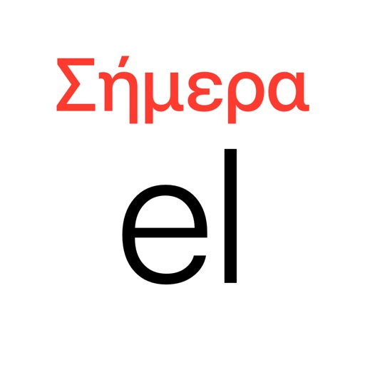 Learn Greek - Calendar 2020