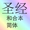 圣经(和合本) - iPhoneアプリ