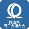 岡山県商工会連合会「公式アプリ」