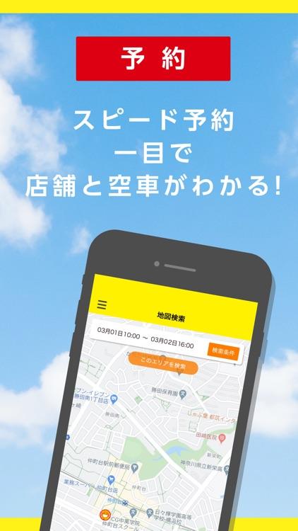 ニコパス/格安レンタカーアプリ