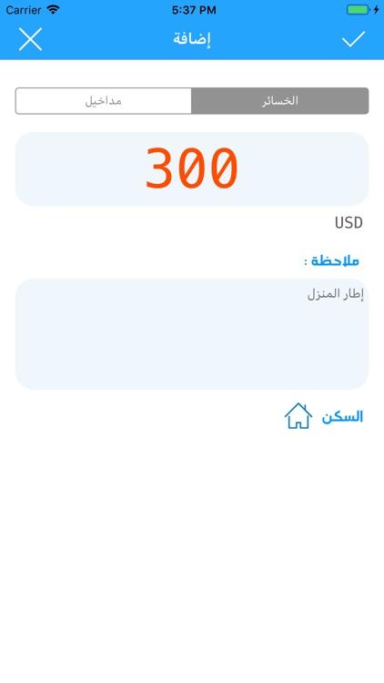 المحفظة الإلكترونية الذكية screenshot-3