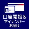 みずほ銀行 口座開設&マイナンバーお届けアプリ