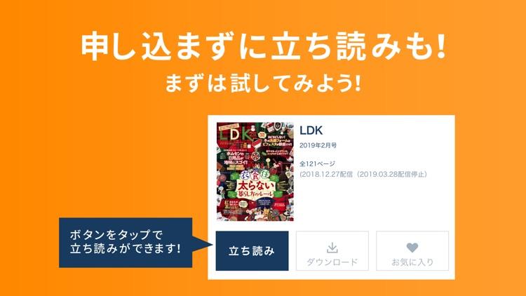 楽天マガジン screenshot-3