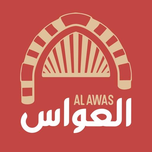 Al awas - العواس