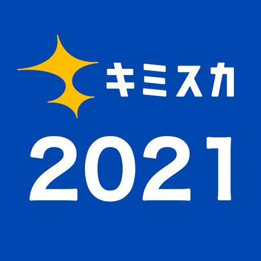 キミスカ2021 新卒向け就活アプリ
