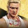 龍が如く ONLINE-抗争RPG、極道達の喧嘩バトル - iPhoneアプリ