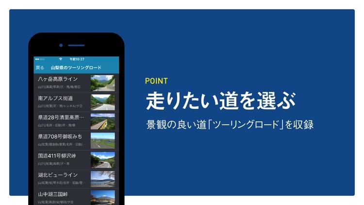 ツーリングサポーター by NAVITIME(ナビタイム) screenshot-6