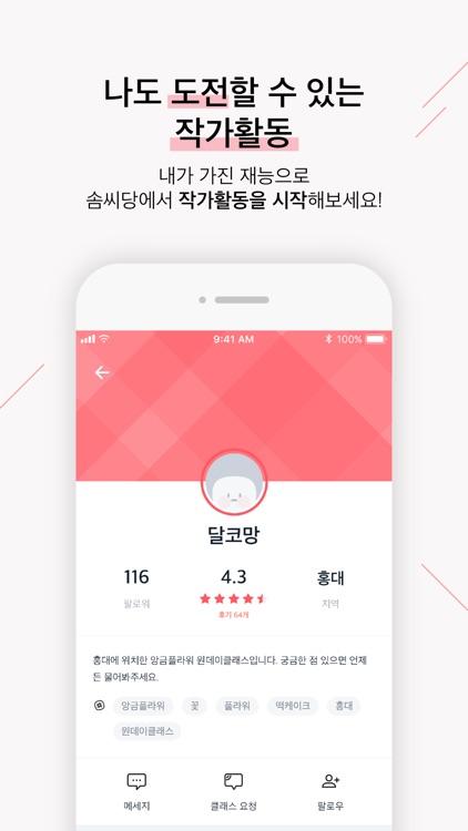 솜씨당- 취미와 원데이클래스 모든것 screenshot-4