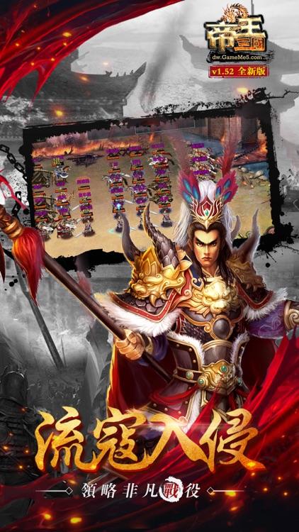帝王三國·繁體版 screenshot-4