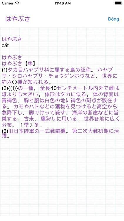 JVEDict - Từ điển Nhật việt screenshot-9