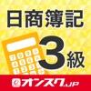 簿記3級 試験問題対策 アプリ-オンスク.JP - iPadアプリ