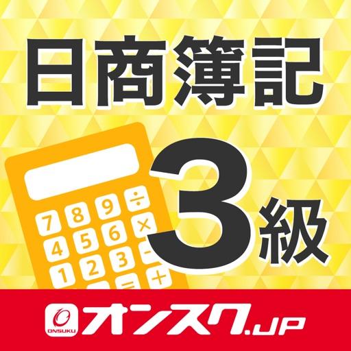 簿記3級 試験問題対策 アプリ-オンスク.JP