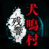 ちゅらっぷす株式会社 - 犬鳴村~残響~ アートワーク