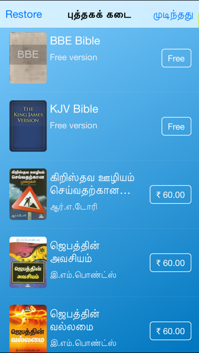 download Tamilan Bible apps 2