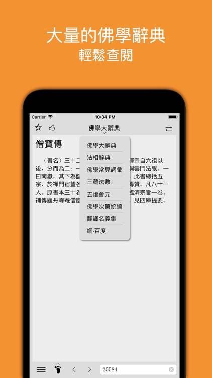 素典 screenshot-1