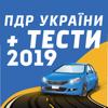 ПДР України + тест