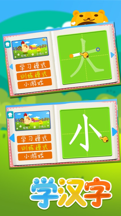 Learning Chinese Words Writing