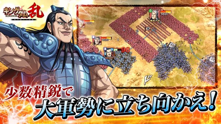 キングダム 乱 -天下統一への道- screenshot-8