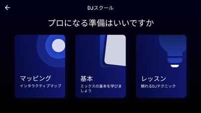 edjing Mix - DJ Mixer App ScreenShot2