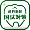 歯科医師国家試験対策アプリ クオキャリア