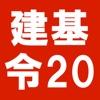 建基令第20条A算定 - iPhoneアプリ