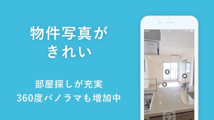賃貸物件検索 カナリー(Canary)物件探しアプリ screenshot-4