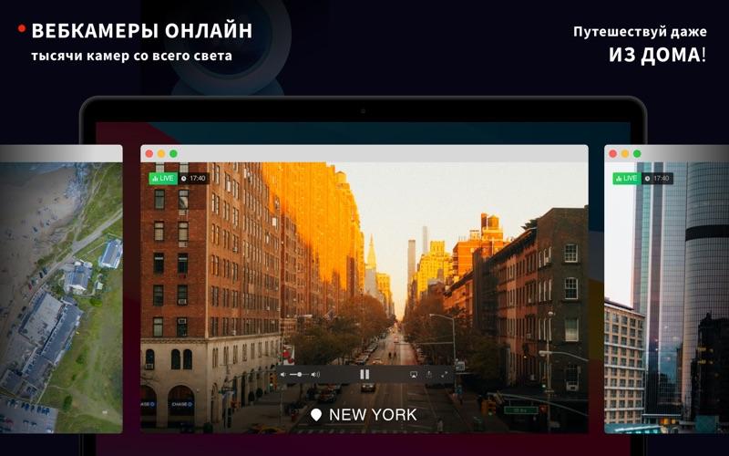 Веб-Камеры: Тур Вокруг Света скриншот программы 1