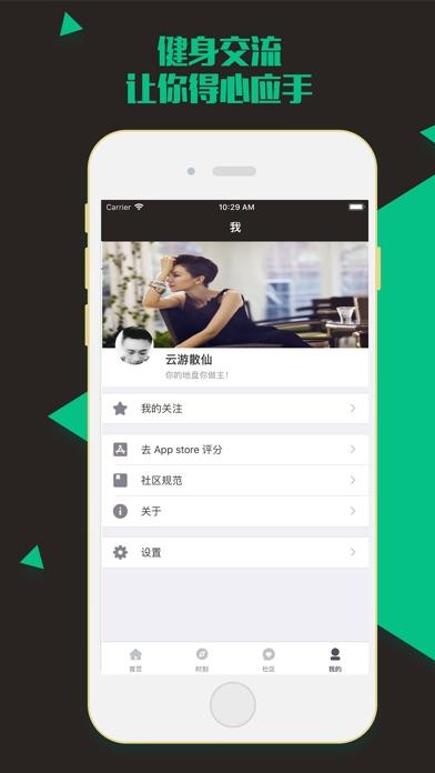 Fit Meal - 健身简餐互娱分享 screenshot #4