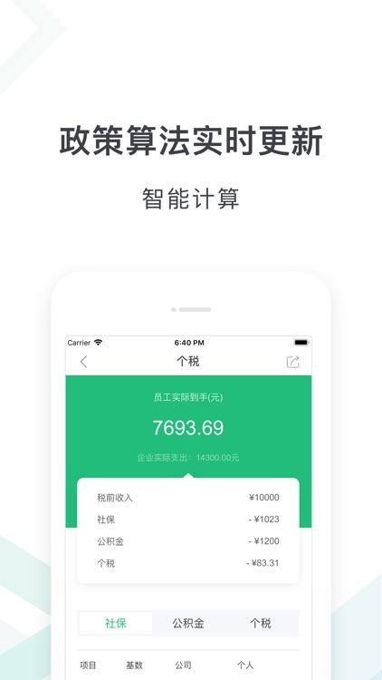 社保计算器-新起征点个税五险一金查询工具 screenshot-4