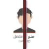 منو المتصل؟ - الكويت - Hussein Jouhar