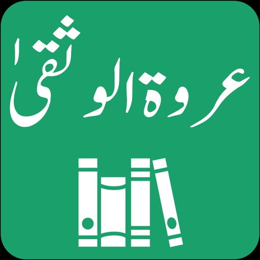 Tafseer Urwatul Wusqaa | Urdu