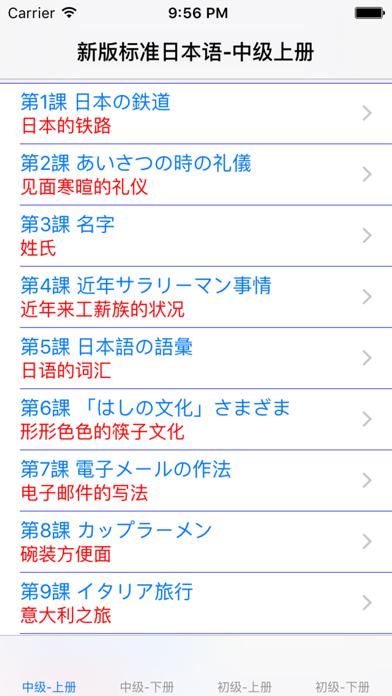 新版标准日本语初/中级大全のおすすめ画像1