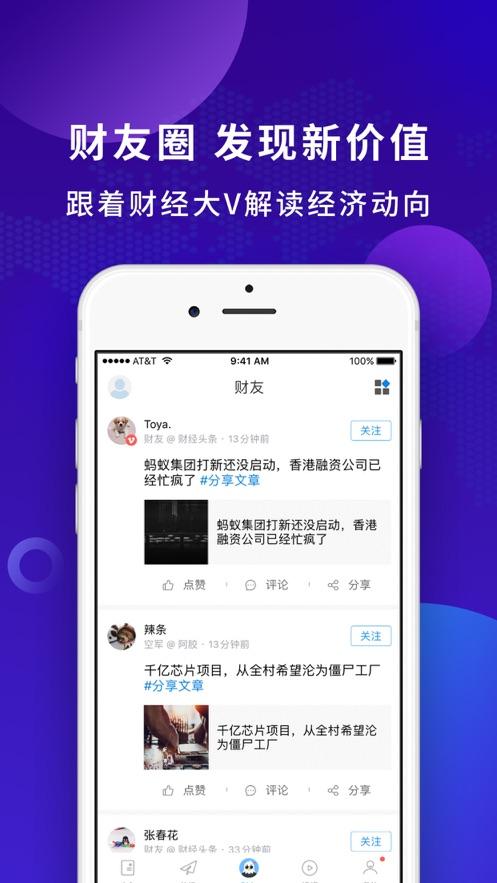 财经头条-iOS14财经日历屏幕小组件widget App 截图