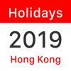 香港公眾假期 2019