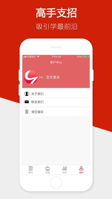 Screenshot for 迷上我 in United States App Store