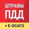 Рэй.Штрафы ПДД – ГИБДД, ГАИ