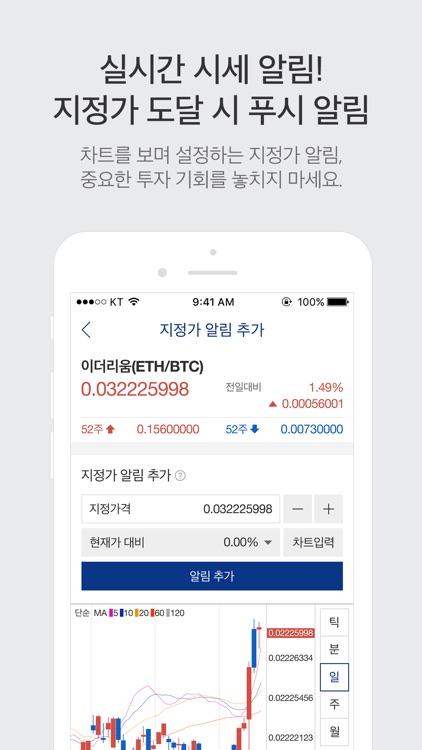 업비트 - 가장 신뢰받는 디지털 자산 거래소 screenshot-5